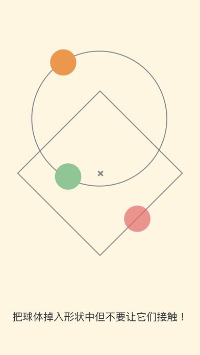 Hyspherical 2 (旋转平衡球2)软件截图0