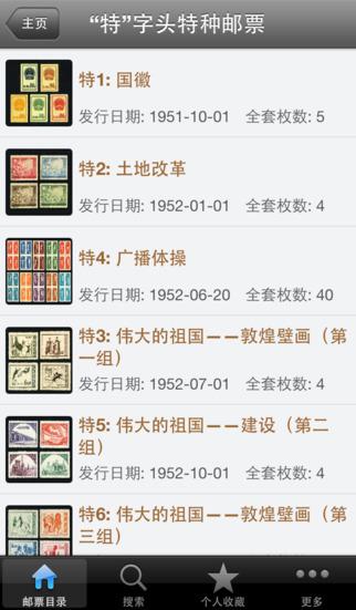 中国邮票大全HD软件截图1