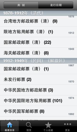 中国邮票大全HD软件截图2