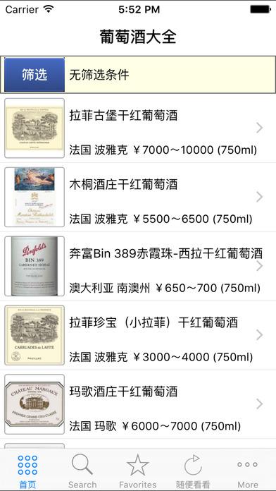 葡萄酒知识免费版HD软件截图1