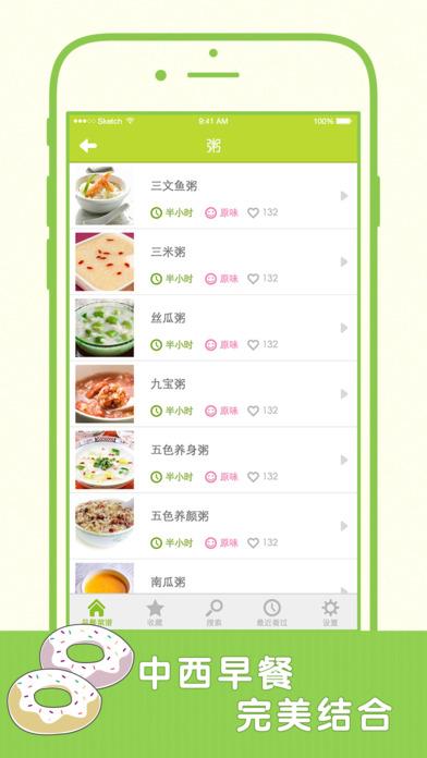 早餐菜谱软件截图0