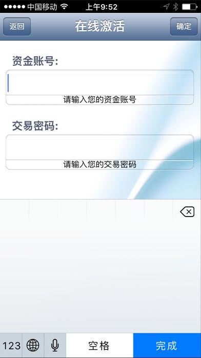 兴证软口令软件截图0