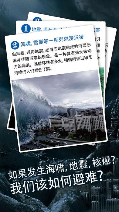 世界末日生存手册软件截图2