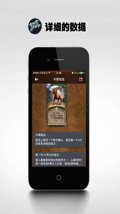 暴雪游戏 for 炉石传说软件截图2