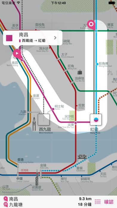 香港铁路图软件截图2