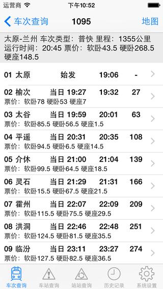 全国列车软件截图1
