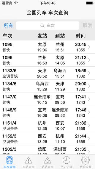 全国列车软件截图0