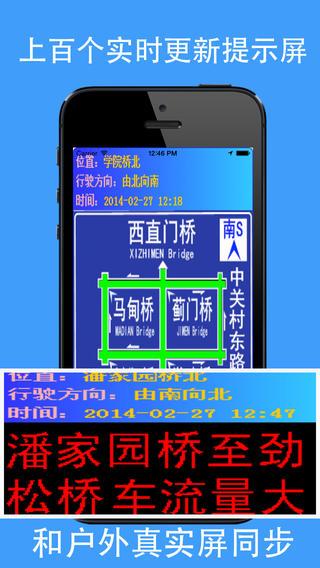 北京实时路况导航交通拥堵提示屏软件截图2