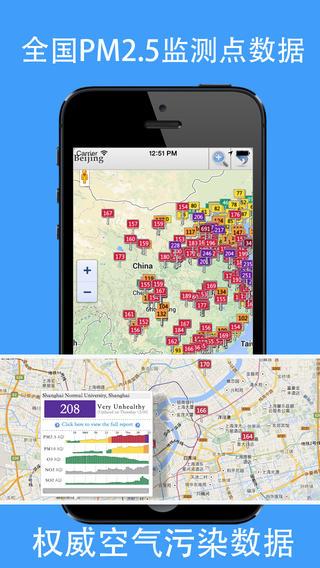 北京实时路况导航交通拥堵提示屏软件截图1