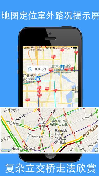北京实时路况导航交通拥堵提示屏软件截图0