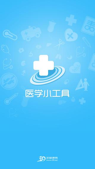医学小工具软件截图0