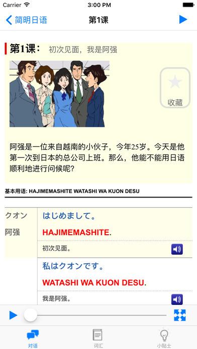 简明日语软件截图1