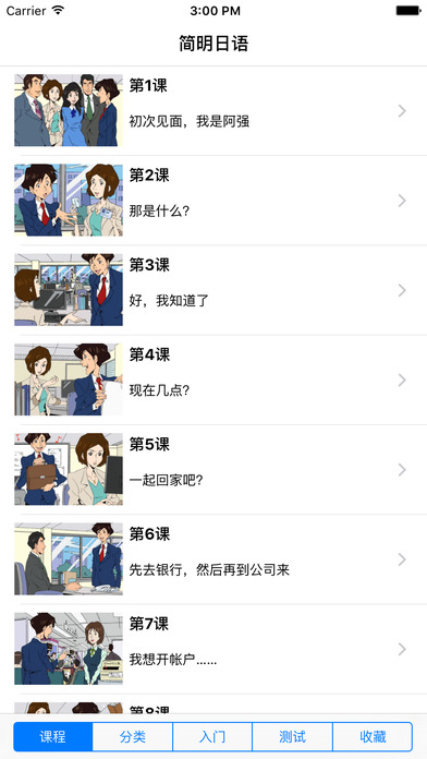 简明日语软件截图0