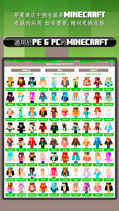 Skins for Minecraft  PE & PC (UNOFFICIAL)软件截图0