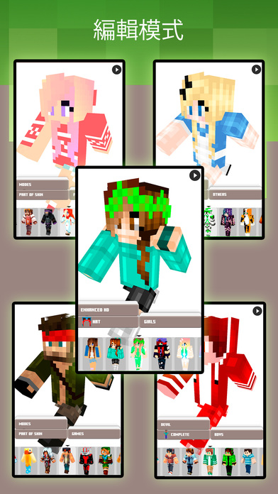 Skins for Minecraft  PE & PC (UNOFFICIAL)软件截图1