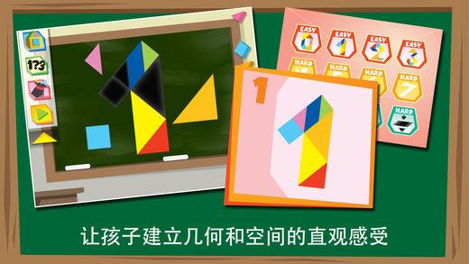 Swipea 儿童七巧板益智拼图:数字软件截图0