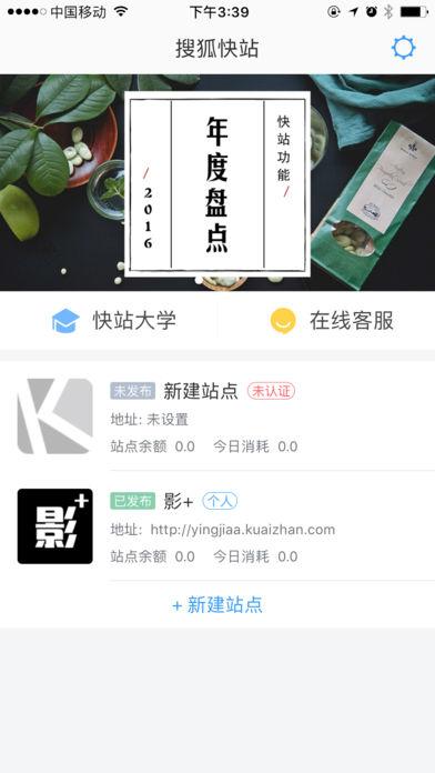 搜狐快站软件截图0