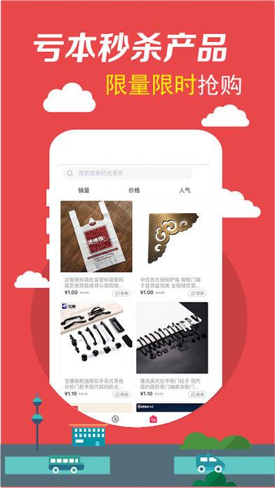 乐惠淘软件截图2