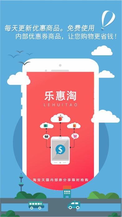 乐惠淘软件截图0