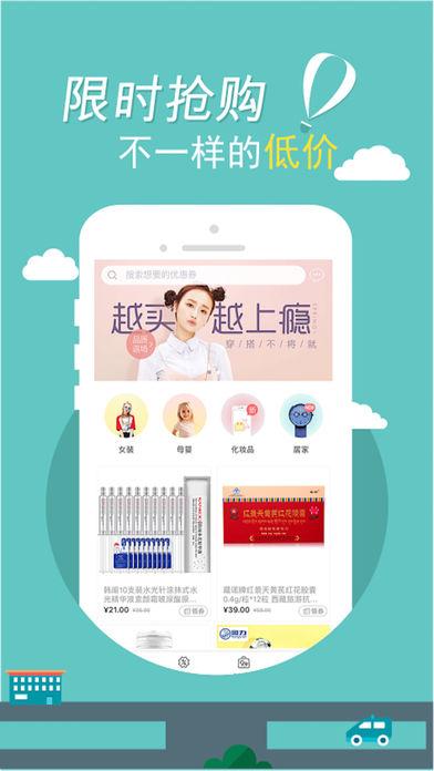 乐惠淘软件截图1