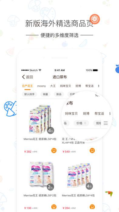 Meigo美购软件截图2