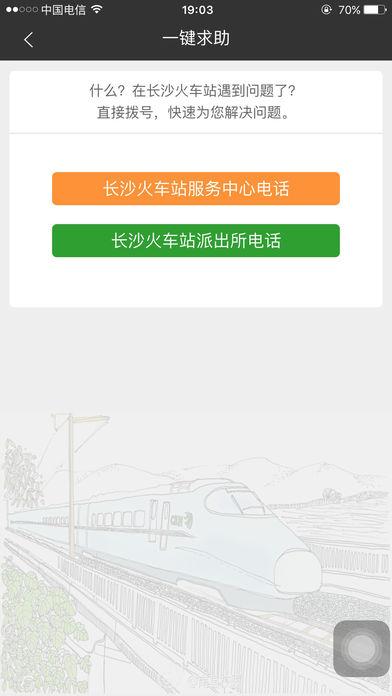 长沙火车站软件截图2