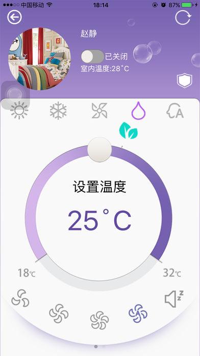 科龙中央空调软件截图1