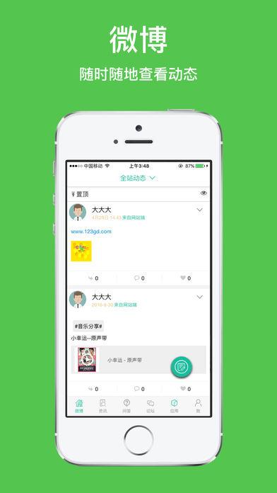 深圳可靠社区