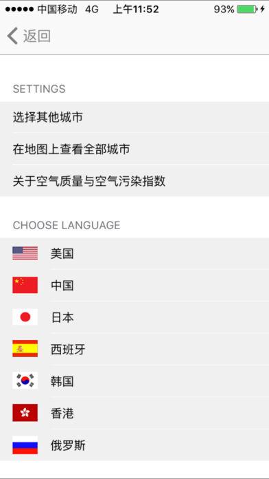 中国空气质量软件截图1