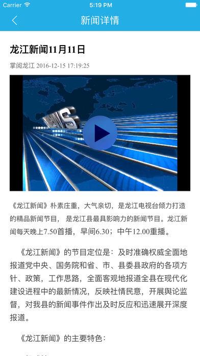 掌阅龙江软件截图2