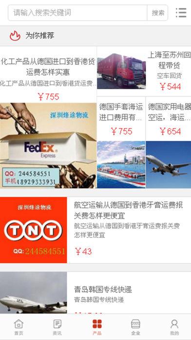 中国快递物流网