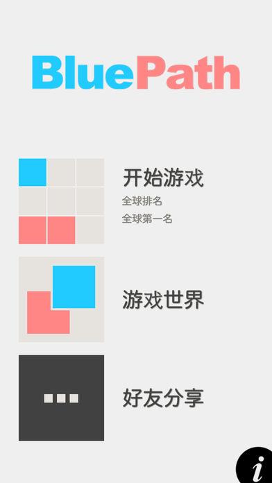 Blue Path 中文版