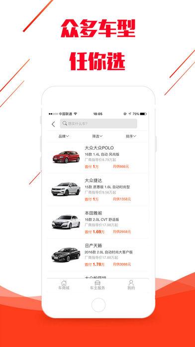 提车呗软件截图2