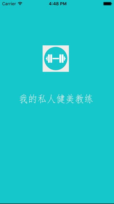 健身计划软件截图0