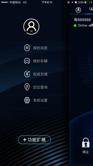 纳智捷云控软件截图0