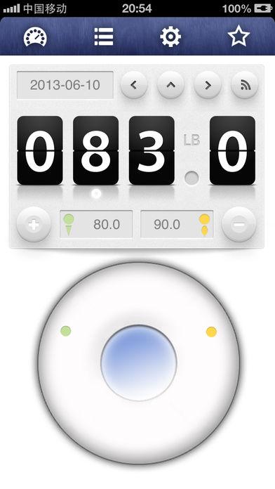 电子体重计软件截图0
