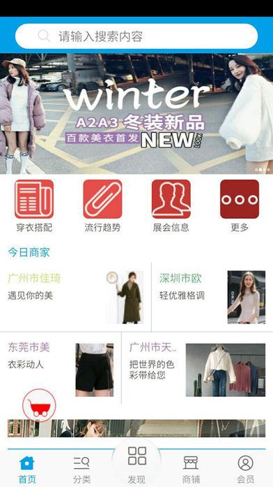 中国女装网软件截图0