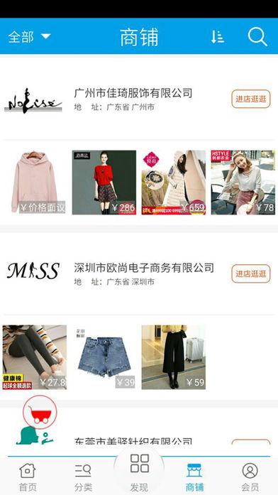 中国女装网软件截图2