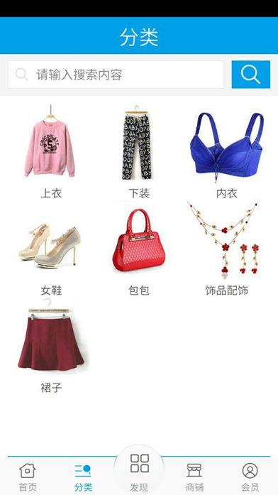 中国女装网软件截图1
