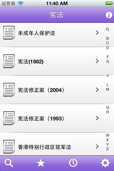中华人民共和国宪法软件截图0