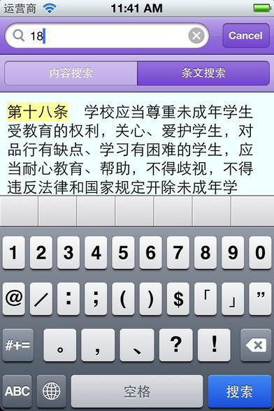 中华人民共和国宪法软件截图1