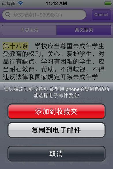 中华人民共和国宪法软件截图2