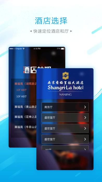 酒店档期软件截图0