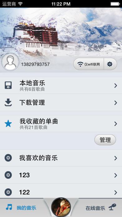 藏族音乐软件截图1