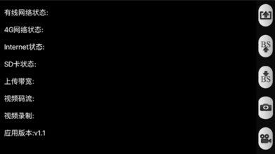 Eagle-03:舜宇智能视频分享直播相机软件截图0