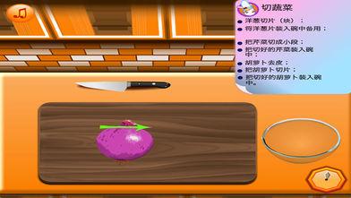 蔬菜鸡肉馅饼HD软件截图1