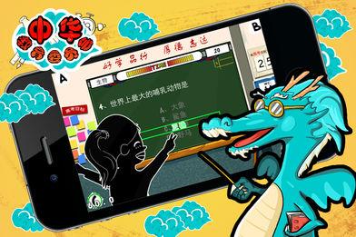 中华教育委员会软件截图0