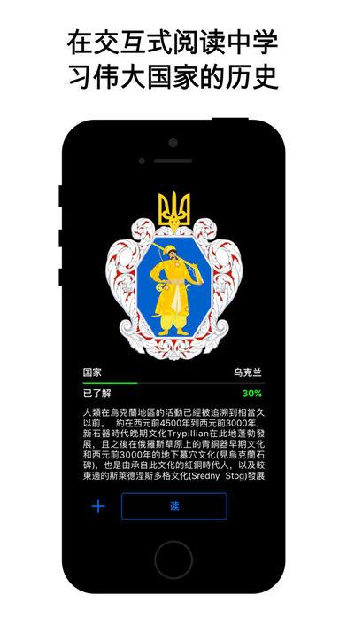 乌克兰-该国历史软件截图0