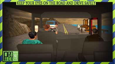 险山与客车驾驶模拟器座舱视图软件截图0