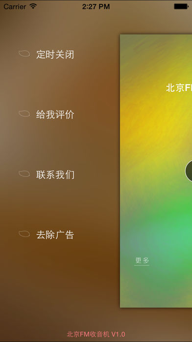 北京FM软件截图2